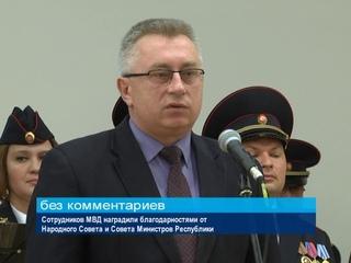 Сотрудников МВД наградили благодарностями от Народного Совета и Совета Министров Республики