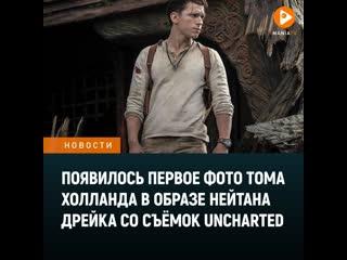 Первое фото Тома Холланда в образе Нейтана Дрейка из экранизации Uncharted
