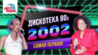 Disco of the 80's Festival (Russia, 2002) full version