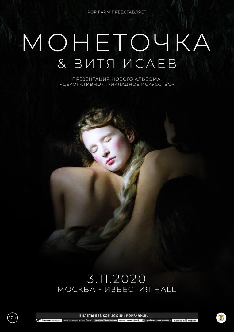 Афиша Москва Монеточка / 3 ноября 2020 / Известия Hall