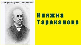 Григорий Данилевский.    Княжна Тараканова.  аудиокнига.