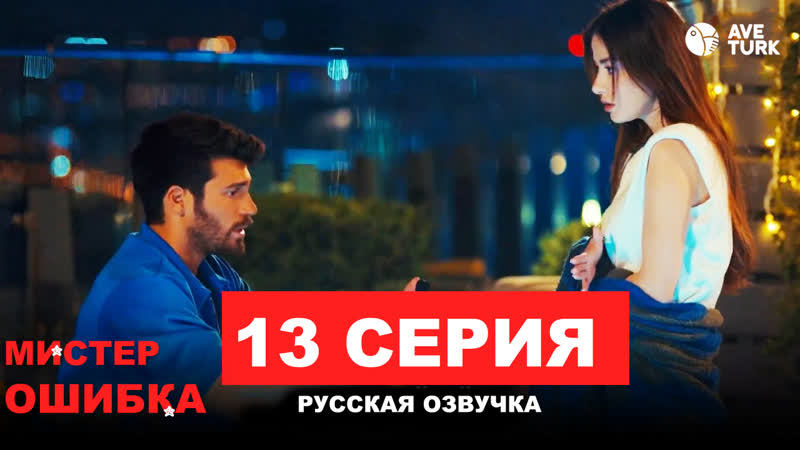 13 (русская озвучка)