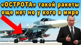 Острота новейшая гиперзвуковая ракета России наголо побреет под ноль базы и налысо генералов НАТО