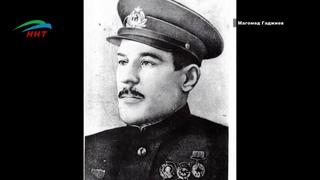 Даргинец, Герой подводник Магомед Имадутдинович Гаджиев. (2020)