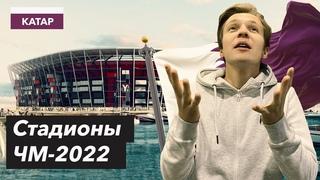 КАТАР 2022   ГЕОГРАФИЯ   Стадионы ЧМ-2022