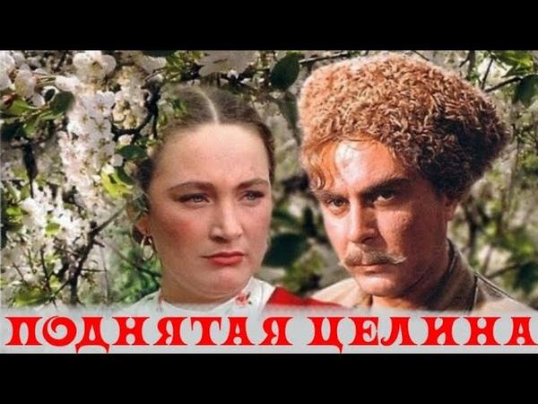ПОДНЯТАЯ ЦЕЛИНА советский фильм историческая драма 1959 1961 год
