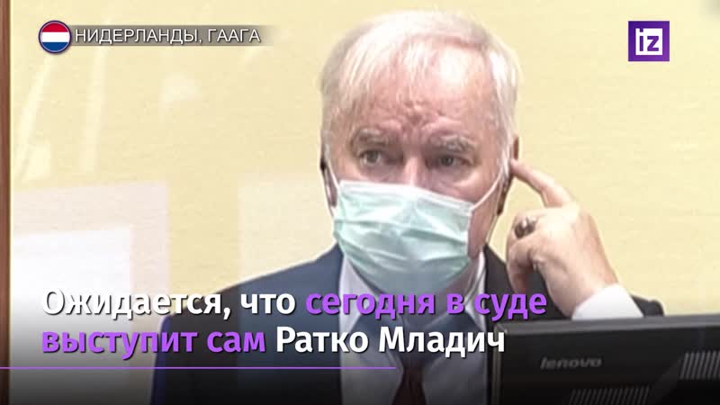 Суд в Гааге над Ратко Младичем