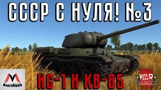 ИС-1 И КВ-85 - БЫСТРАЯ ПРОКАЧКА | СССР С НУЛЯ №3 ● WAR THUNDER