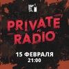 15 февраля PRIVATE RADIO - Вермель
