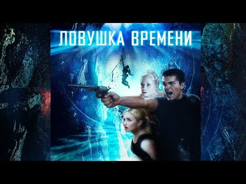 Ловушка времени Фильм 2017 Боевик фантастика приключения Time Trap