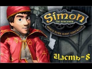 Simon the Sorcerer 5: Тупые пришельцы. Часть VIII. Жанр: Adventure. 2009.