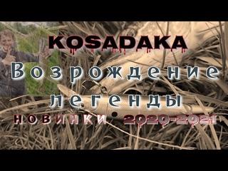 Возрождение легенды | kosadaka | новинки 2020-2021