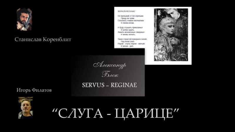 Игорь Филатов - Не призывай (Servus - Reginae)