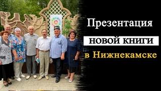 Новая книга «Үз җиремдә — үз телем» в Нижнекамске