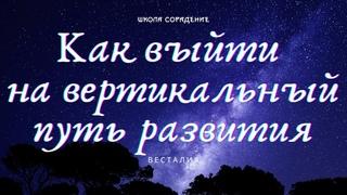 На пути к волшебным состояниям #любовь #различение #состояния #СКД #Весталия