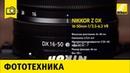 Обзор объектива NIKKOR Z DX 16-50mm f 3.5-6.3 VR