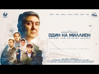ОДИН НА МИЛЛИОН - Первый трейлер