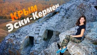 """Место съемок фильма """"9 рота"""". Крым Эски-Кермен. Путешествие по Крыму."""
