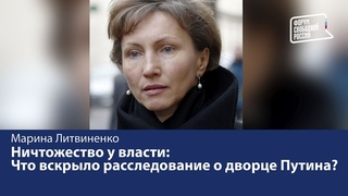 Ничтожество у власти: Что вскрыло расследование о дворце Путина?