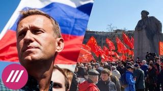 «Следующая проблема после Навального — коммунисты». Как Кремль изменил отношение к 1 мая?