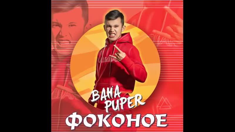 Baha Puper Фоконое