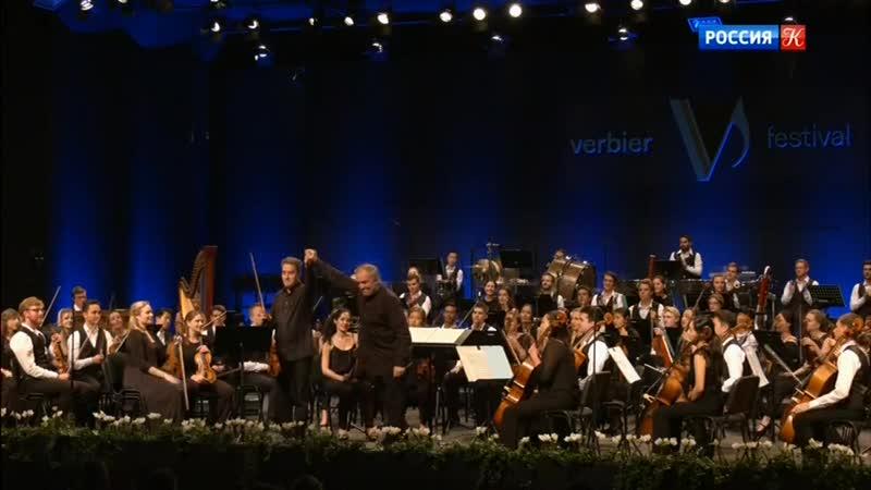 Фестиваль в Вербье Кристоф Барати Валерий Гергиев и Фестивальный оркестр Вербье Концерт №2 для скрипки с оркестром