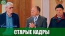 Сериал Старые кадры 2020 1 20 серии комедийный детектив фильм на канале НТВ анонс