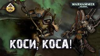 Репорт   Warhammer 40k   Dark Angels VS Mortarion Legion   1500 Pts