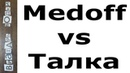 Medoff vs Талка VODKA BATTLE