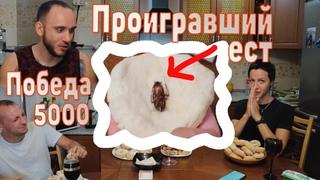 Проигравший ест пончик с ТАРАКАНОМ, победитель забирает деньги