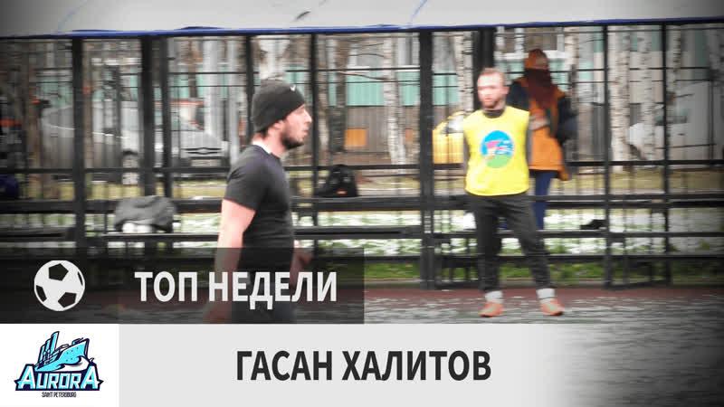 Гасан Халитов Аврора 14 й тур