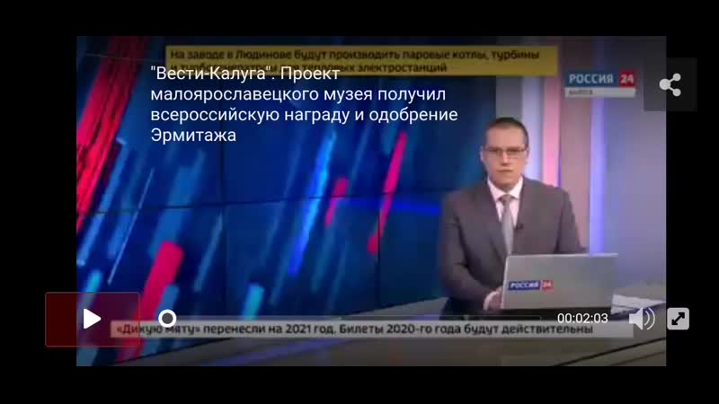 проект малоярославецкого музея получил всероссийскую награду и одобрение Эрмитажа