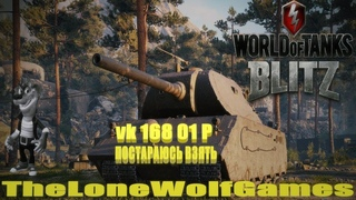 Cтрим по игре ➤World of Tanks Blitz➤Мир танков Блиц ➤продолжаем  ивент вк168 1P беру