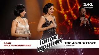"""The Alibi Sisters — """"Чирибим-чирибом"""" — выбор вслепую — Голос страны 11"""