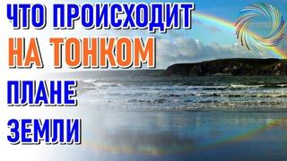 🔹Переход в мир Божественного Единства и Любви