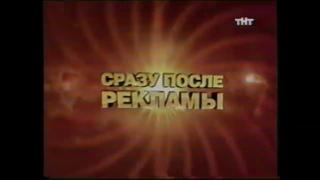 """Две заставки """"ТНТ-Комедия"""" (2006-2008)"""