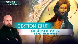 СВЯТОЙ ПРОРОК ПРЕДТЕЧА И КРЕСТИТЕЛЬ ИОАНН. СВЯТОЙ ДНЯ