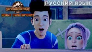 3 сезон (трейлер) | МИР ЮРСКОГО ПЕРИОДА: НОВЫЕ ПРИКЛЮЧЕНИЯ | NETFLIX