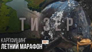 Карпфишинг: Летний марафон - Тизер