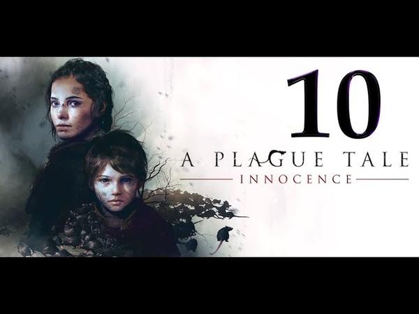 A Plague Tale Innocence №10 Кровные узы