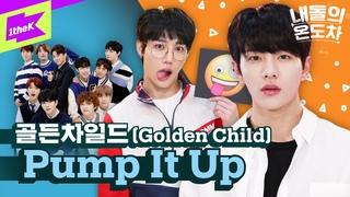 큐티😆청량😘섹시 다 되는 골차의 펌피럽💛 | 골든차일드(Golden Child)_Pump It Up | 내돌의 온