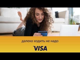 CR013843 Visa All
