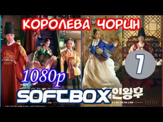 Королева Чорин 7 серия ( Озвучка SoftBox )