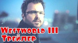 Мир Дикого Запада 3 (2020) Трейлер №1 / Westworld III  2020 (Русские субтитры)