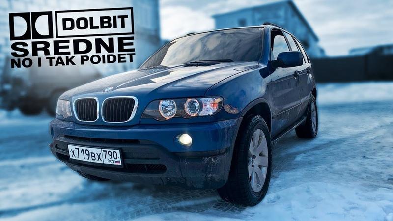 Мощный автозвук в мой BMW X5 e53 Бессмысленный тюнинг