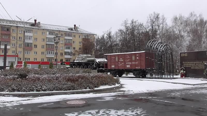 Железнодорожный вокзал город Орёл 2020 год первый снег памятник вагон видео снимал Геннадий Горин