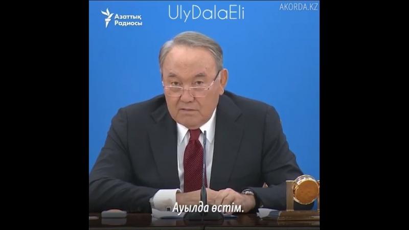 Жолдауға арналған жиында Нұрсұлтан Назарбаев ɵзi барған жерлердiң ɵте тап-таза болатынын айтқанда, залда отырғандар ду күлдi