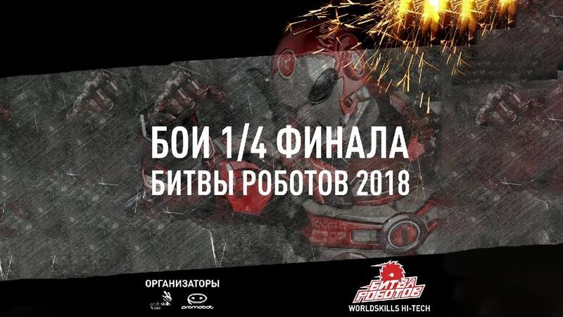 Большой брат VS Бланка Ботс | Запись второго боя 1/4 финала Битвы роботов 2018 в г. Екатеринбург.