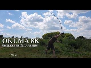 Обзор карпового удилища Okuma 8K. Достойный дальник от Okuma!