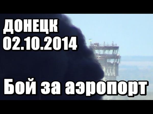 Донецк Бой за аэропорт 02 10 2014